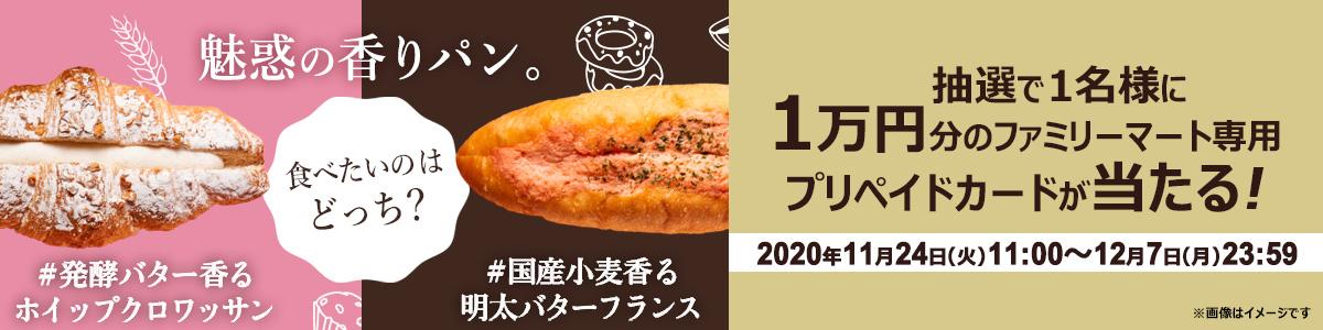 ファミマの魅惑の香りパンどっちが食べたい?キャンペーン