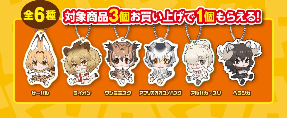 【全6種】対象商品3個お買い上げて1個もらえる!