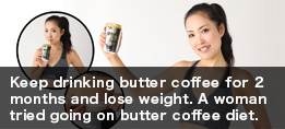 [Report of results] Is it true? Keep drinking butter coffee for 2 months and lose weight. A woman tried going on butter coffee diet.