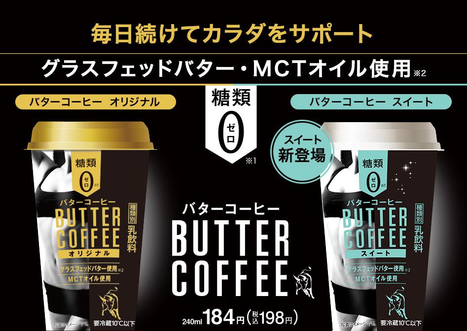 毎日続けてカラダをサポート 糖類0 グラスフェッドバター使用 MCTオイル使用 バターコーヒー オリジナル バターコーヒー スイート