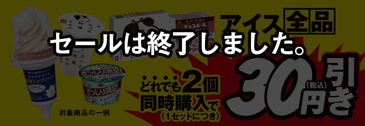 キャンペーン ファミリーマート 「ファミリーマートでSuica・PASMOを使って当てよう!キャンペーン」を実施します! 東日本旅客鉄道株式会社のプレスリリース