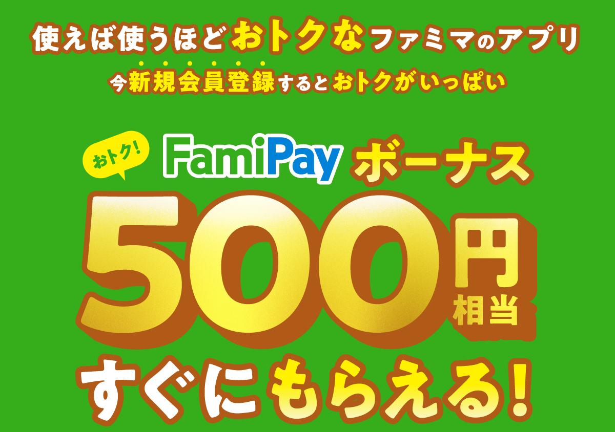使えば使うほどおトクなファミマのアプリ!今新規会員登録するとおトクがいっぱい!おトク!Famipayボーナス500円相当すぐにもらえる!
