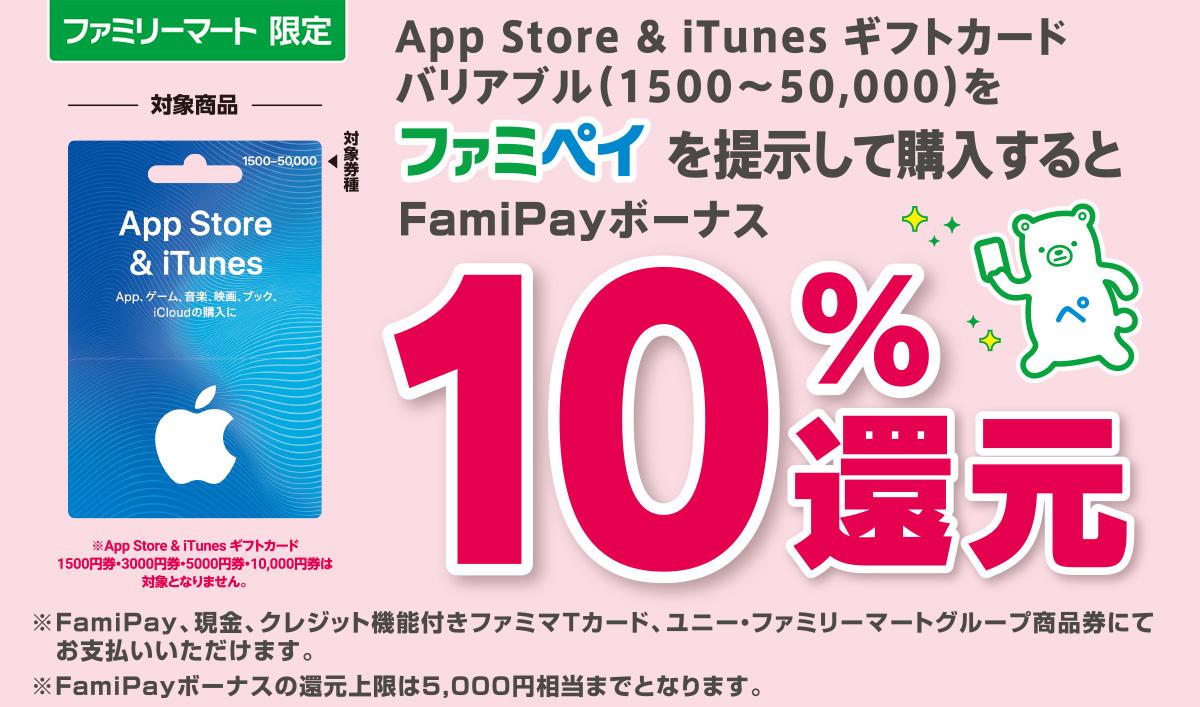 App Store & iTunesギフトカードバリアブル(1500~50,000)をファミペイを提示して購入するとFamiPayボーナス10%還元