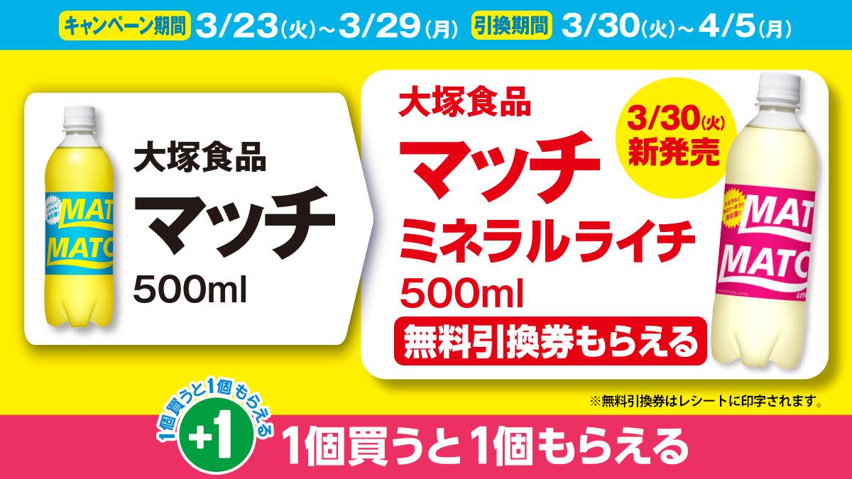 大塚食品 マッチを買うとマッチミネラルライチの無料引換券がもらえる!