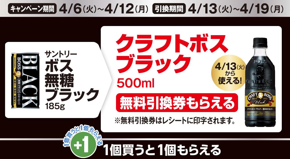 サントリー ボス 無糖ブラック を買うとクラフトボス ブラック の無料引換券もらえる!