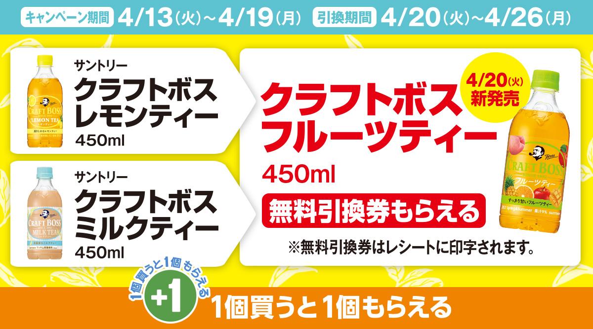 サントリー クラフトボスレモンティー/クラフトボスミルクティーを買うと クラフトボスフルーツティーの無料引換券もらえる!