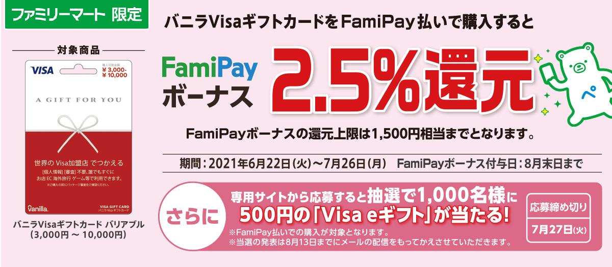 バニラVisaギフトカード FamiPayボーナス還元!