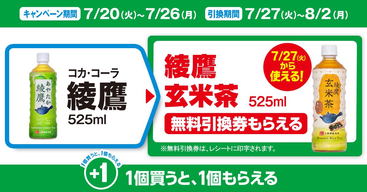 対象商品を買うと無料引換券(対象の「コカ・コーラ 綾鷹 玄米茶 525ml」)がもらえる!