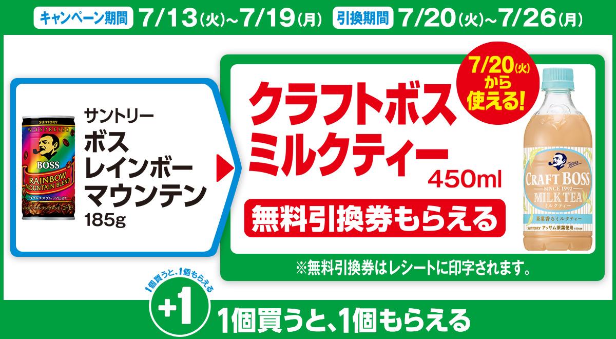 対象商品を買うと「サントリー クラフトボス ミルクティー 450ml」の無料引換券がもらえる!