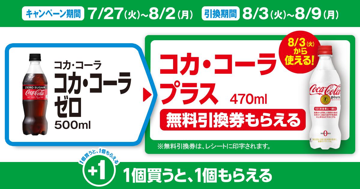 対象商品を買うと無料引換券(対象の「コカ・コーラ プラス 470ml」)がもらえる!