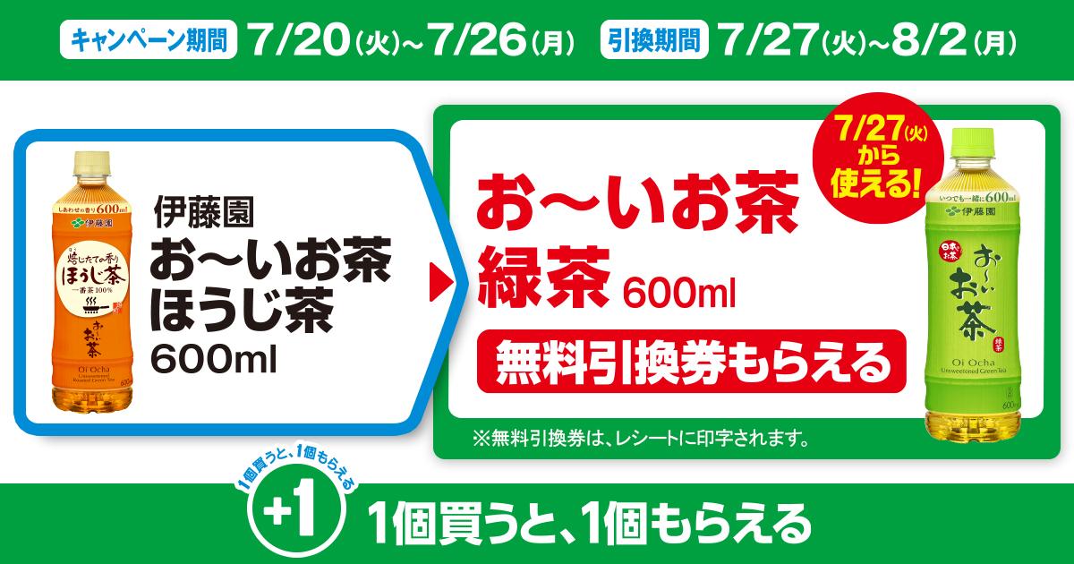 対象商品を買うと無料引換券(対象の伊藤園 お~いお茶 緑茶 600ml」)がもらえる!