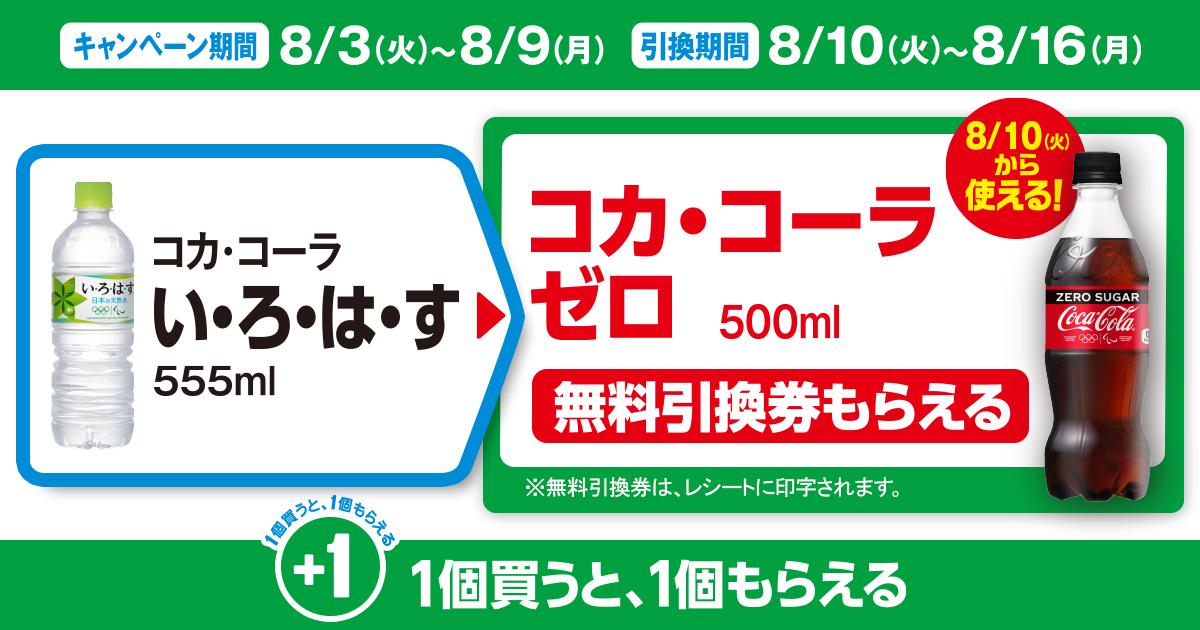 対象商品を買うと無料引換券(対象の「コカ・コーラ ゼロ 500ml」)がもらえる!