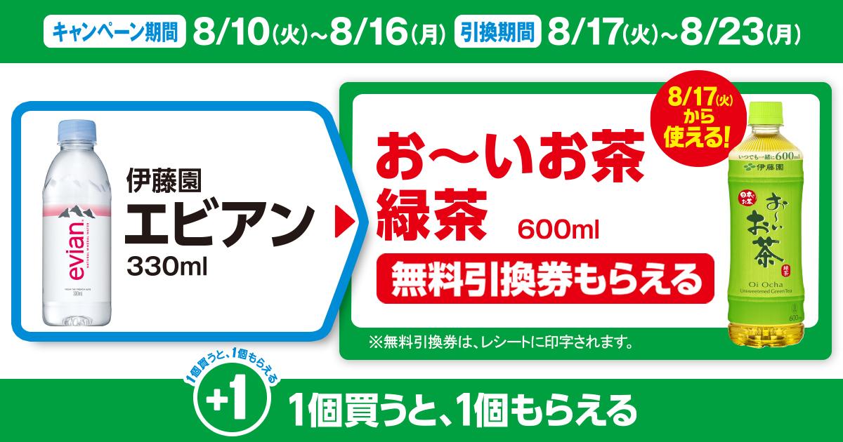 対象商品を買うと無料引換券(対象の「伊藤園 お~いお茶 緑茶 600ml」)がもらえる!