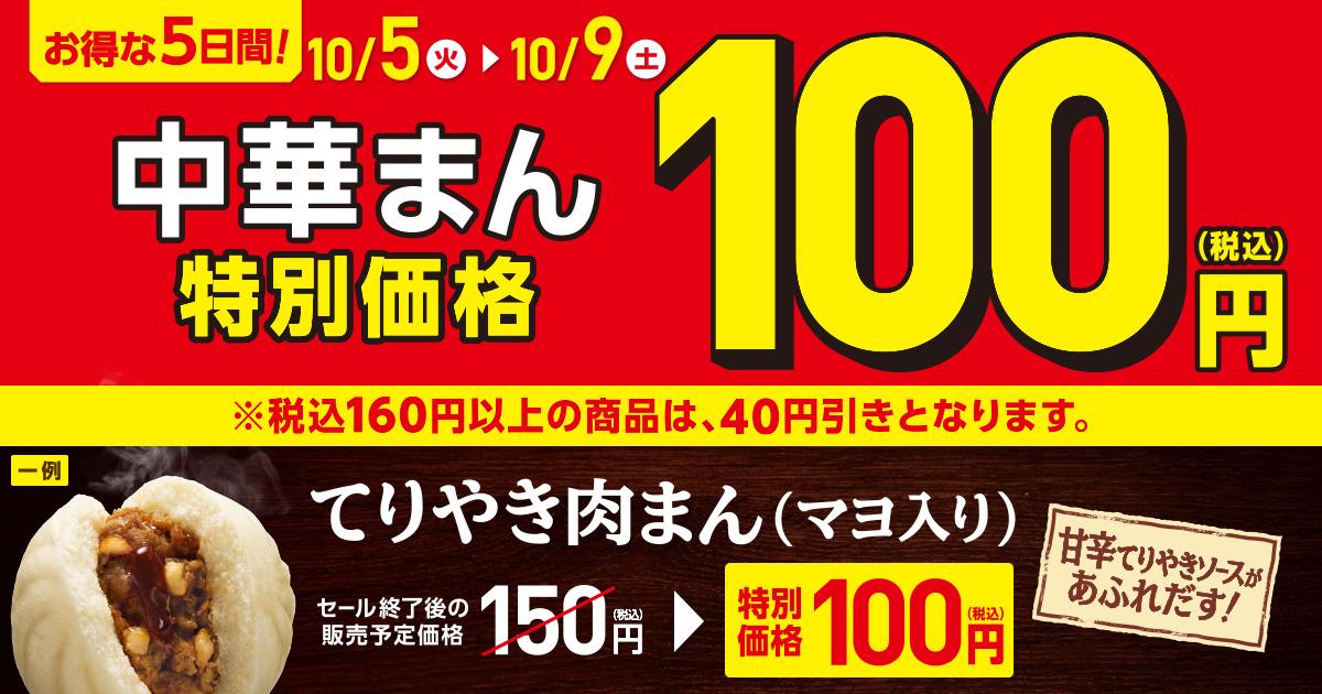 中華まん 特別価格100円(税込)