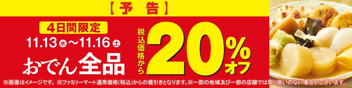 11月13日から11月16日まで 4日間限定おでん全品税込価格から20%オフ