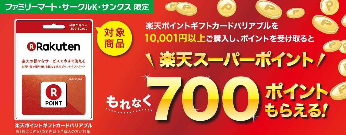 ファミリーマート・サークルK・サンクス限定 「楽天ポイントギフトカード」バリアブルを、10,001円以上購入してポイントを受け取ると、もれなく楽天スーパーポイント700ポイントがもらえる。<br>対象商品:楽天ギフトカードバリアブル※1枚につき10,001円以上ご購入の方が対象