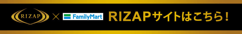 RIZAP×FamilyMart RIZAPサイトはこちら