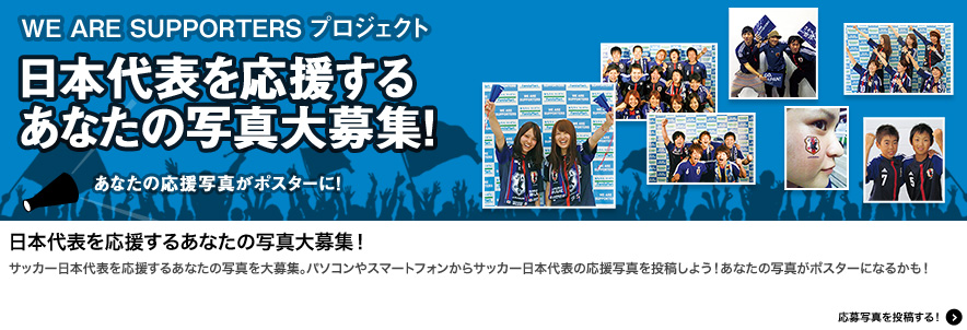 WE ARE SUPPORTERS プロジェクト