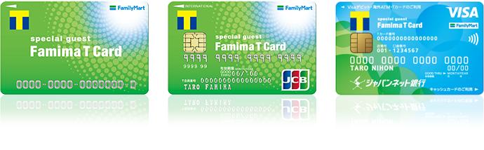 クレジットカード・ポイントカード