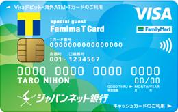 カードをつくる カード・ポイント ファミリーマート