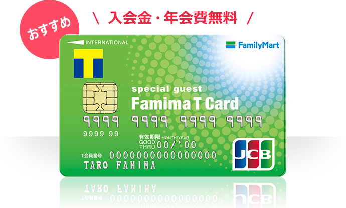 作り方 t ポイント カード