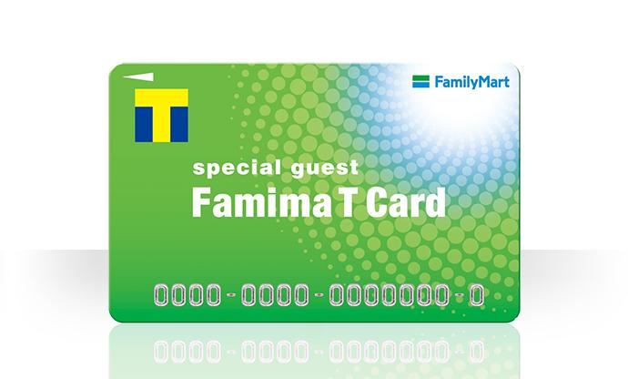 カードをつくる カード ポイント ファミリーマート