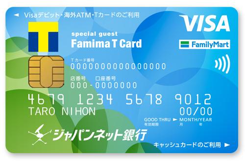 ファミマtカード 有効期限