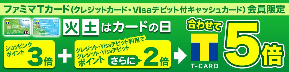 ファミマTカード(クレジットカード・Visaデビット付キャッシュカード)会員限定毎週火曜土曜はカードの日 ショッピングポイント3倍 さらにクレジット利用でクレジットポイント2倍 合わせて5倍