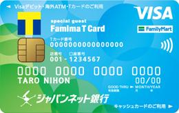 ファミマTカード(Visaデビット付キャッシュカード)