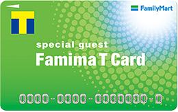 ファミマTカード(ポイントカード)