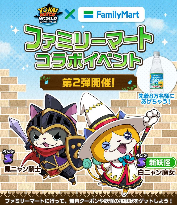 ガンホーの妖怪探索位置ゲーム『...