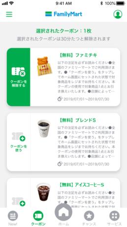 の アプリ ファミマ