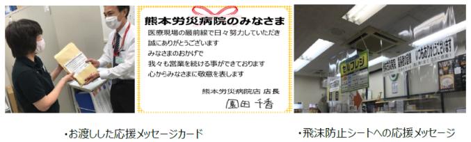 コロナ 熊本 新型