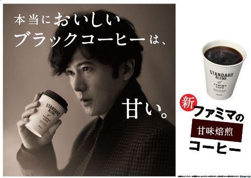 本当においしいブラックコーヒーは、甘い。新ファミマの甘味焙煎