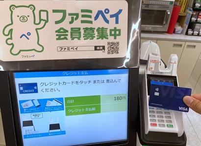 コンビニ Visa タッチ 決済 Visaのタッチ決済、コンビニ・マクドナルドなどでの使い方