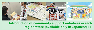 Introduction of community support initiatives in each region/store (available only in Japanese)