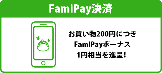 FamiPay決済