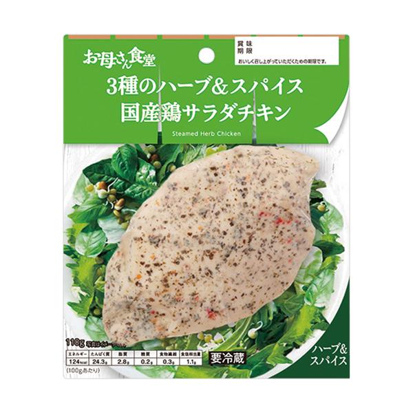 3種のハーブ&スパイス国産鶏サラダチキン |商品情報|ファミリーマート