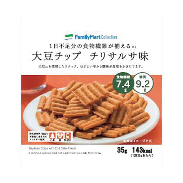 1日不足分の食物繊維が補える大豆チップ チリサルサ味
