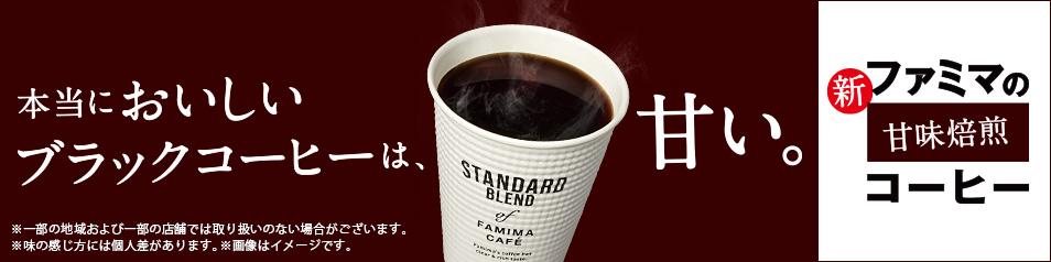 コーヒー ファミマ