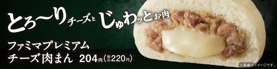 ファミマプレミアムチーズ肉まん