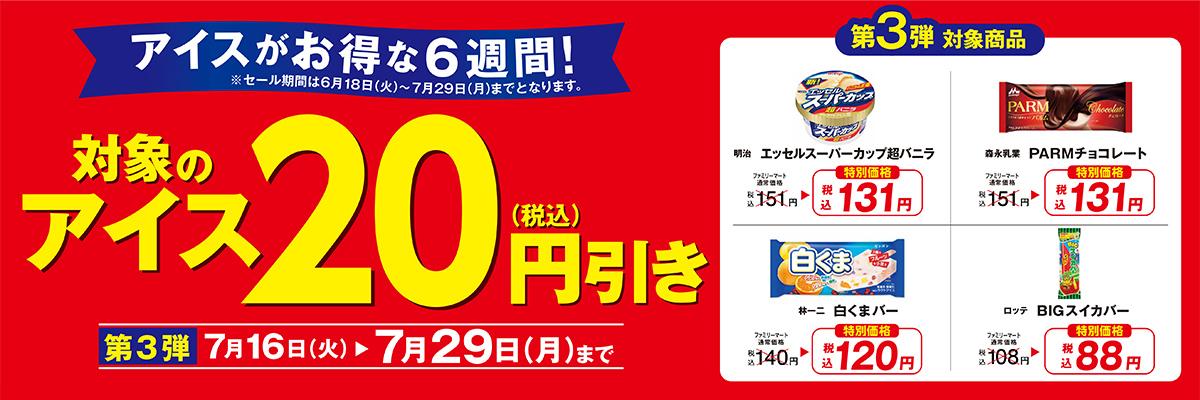 アイス20円引きセール