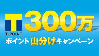 会員専用ネットサービスリニューアル記念キャンペーン!