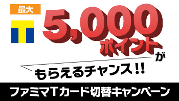 ファミマTカード(クレジットカード)切替キャンペーン