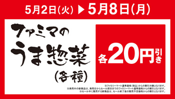 ファミマのうま惣菜(各種)がお買い得!
