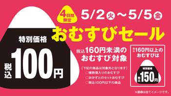 5/2(火)~5/5(金)おむすびセール