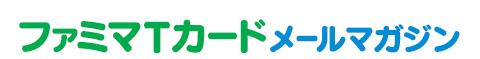 ファミマTカードメールマガジン