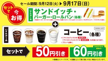 対象のファミマカフェ商品とサンドイッチ・バーガー・ロールパン(各種)がセットでお得!