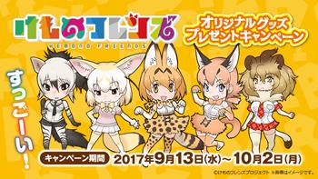 【予告】けものフレンズ オリジナルグッズプレゼントキャンペーン