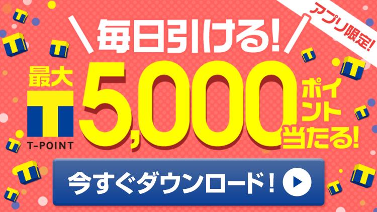 最大5,000ポイント当たる!アプリ限定!Tポイントくじ!